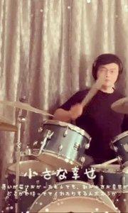 水手(drum cover) 经典老歌· 郑智化