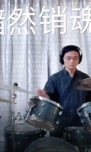 黯然销魂酒(drum cover)