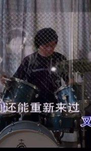 不要再来伤害我(drum cover)