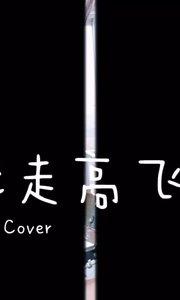 远走高飞(drum cover)