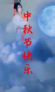 仙仙祝大家中秋节快乐,阖家幸福!