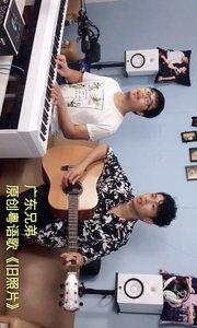 广东兄弟原创粤语歌《旧照片》。