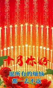 愛你峰,國慶節快樂