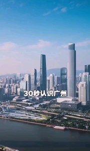 30秒认识广州