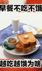 早饭越吃越饿是怎么回事#主播沙雕表情包 #主播哭了 #今日主播最美穿搭