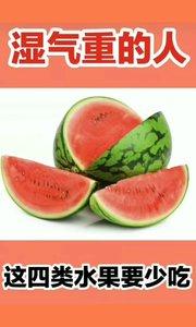 湿气重的人,这四类水果要少吃#主播沙雕表情包 #主播哭了 #夏日清凉美女多