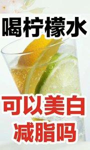 柠檬蜂蜜水可以美白减脂吗?#超红VLOG主角赛 #主播沙雕表情包 #主播哭了