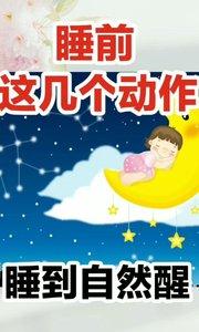 睡前这几个动作,一觉睡到自然醒#超红VLOG主角赛 #主播沙雕表情包 #主播哭了