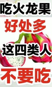 吃火龙果好处多,这几类人不要吃#超红VLOG主角赛 #主播沙雕表情包 #主播哭了