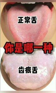 你的舌头是哪一种的#超红VLOG主角赛 #主播沙雕表情包 #主播哭了