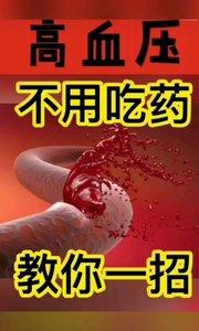 血压高怎么办#哪吒丸子头 #七夕在线撒糖 #主播沙雕表情包