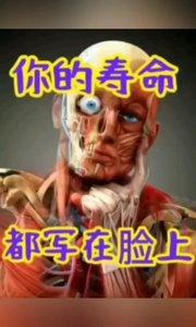 通过脸来看你的身体健康#健康中国之花椒健身周 #哪吒丸子头 #七夕在线撒糖