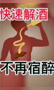 醉酒怎么办#健康中国之花椒健身周 #哪吒丸子头 #七夕在线撒糖
