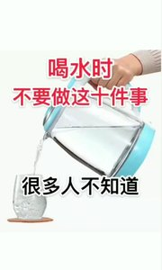 这样喝水更健康#健康中国之花椒健身周 #哪吒丸子头 #七夕在线撒糖