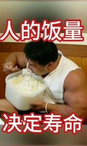 每餐吃多少为好呢?#健康中国之花椒健身周 #哪吒丸子头 #七夕在线撒糖
