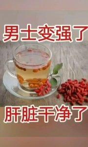 枸杞和它是天仙配,多喝身体好#健康中国之花椒健身周 #哪吒丸子头 #七夕在线撒糖