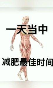 一天当中减肥最佳的时间#健康中国之花椒健身周 #哪吒丸子头 #七夕在线撒糖