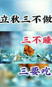 立秋以后要做好这几点#中元节记忆 #主播沙雕表情包 #主播哭了