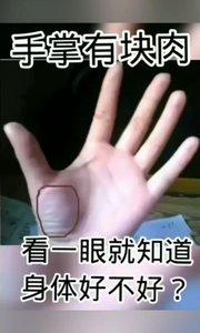 通过手掌来看身体健康#花椒神评论 #主播沙雕表情包 #晒我的今日最佳