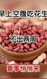 空腹吃花生有哪些好处#花椒神评论 #晒我的今日最佳 #守艺中华