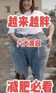 为什么你越来越胖#花椒神评论 #晒我的今日最佳 #守艺中华