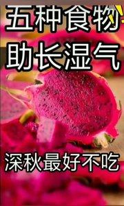 入秋后不要吃这几种水果#直播的三大必要条件 #主播怒怼黑粉 #奇葩聊天截图
