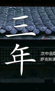 #邓丽君 萨克斯深情演奏邓丽君经典老歌-三年