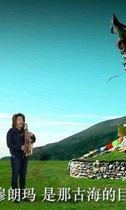 天上的西藏·神秘悠扬! #萨克斯