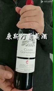 康斯汀特酿葡萄酒