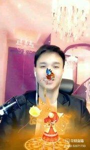 #花椒之子 @??歌手??木子桓❤️❤️ #花椒之子 好开心啊❤️