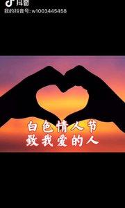 今天314白色情人节, 有份真心话送给我最爱的人! 祝平安快乐一辈子, 健康幸福一辈子!