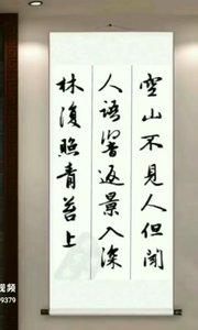 王叔钧书法作品欣赏