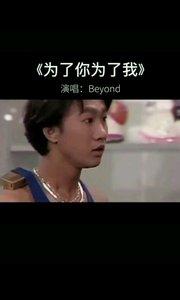 #金曲翻唱大赛 ??粤语??歌曲?? 儿时的记忆,重新拾起来。???#花椒好声音 Beyond???好多年过去,此歌曲还是如此美好吖。??