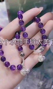 #我怎么这么好看 纯银紫水晶手链