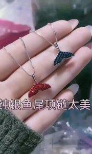 #我怎么这么好看 纯银人鱼尾项链,蓝红两色可选择