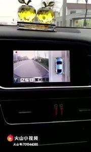 奥迪老A4车主选择亿车安9S全景,刚装完没两天就反馈全景实测演示视频,他说在也不用担心爱人开车的安全了。