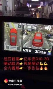 起亚狮跑安装亿车安D10—内置版流媒体全景,3D效果,轨迹随动,开车环视一圈,停车监控,一秒一拍,确认过眼神,我是装亿车安全景的人。
