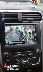 福特蒙迪欧安装亿车安360全景,vga高清【嘀~】完美匹配原车屏幕,效果嘎嘎好![强][强][强]