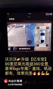 沃尔沃?升级【亿车安】 9S索尼黑光夜视360全景 豪车logo专属,直线,轨迹都有, 超高清效果完美????