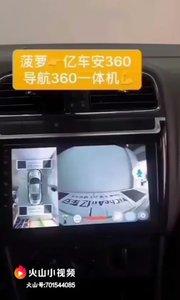 大众菠萝安装亿车安导航360全景一体机,不说了,妈妈同意让我去飙车了。