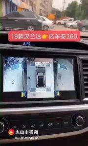最新款汉兰达安装亿车安9S黑光夜视全景完工。