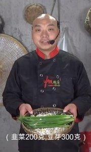 光头哥做韭菜炒豆芽,你给打几分