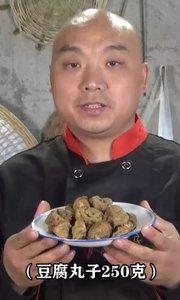 光头做香辣豆腐丸子,你觉得辣么