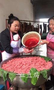 贵州特色农家血豆腐,年猪制作