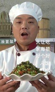 过年了,毛豆炒辣椒,下酒好菜