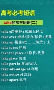 单词不好记,这样记单词更容易。高考必考短语