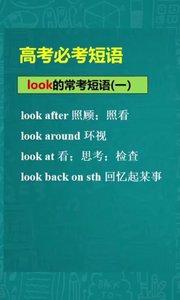 高考必考短语,look的常考短语。