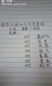 用学汉语的方式学英语