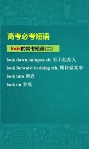 高考必考短语look的常用语。