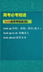 高考英语常见短语:look4